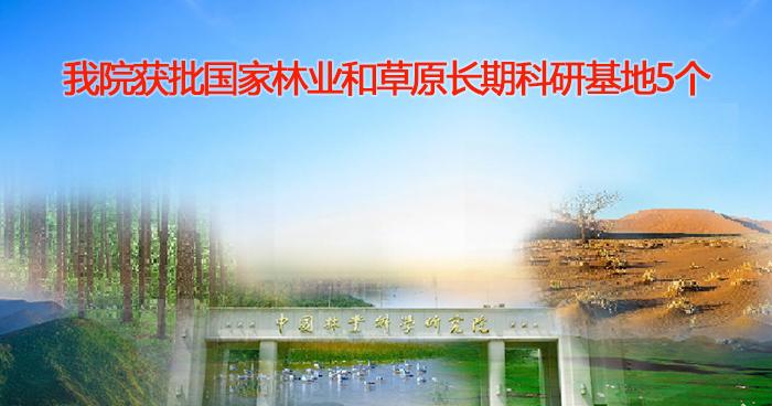 中国林科院获批国家林业和草原长期科研基地5个