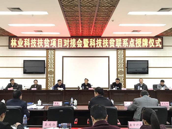 中国林科院亚林所赴广西开展定点扶贫县科技帮扶