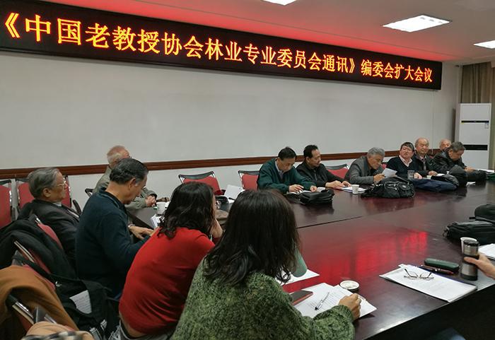 中国老教协林专委《通讯》举行编委会扩大会议