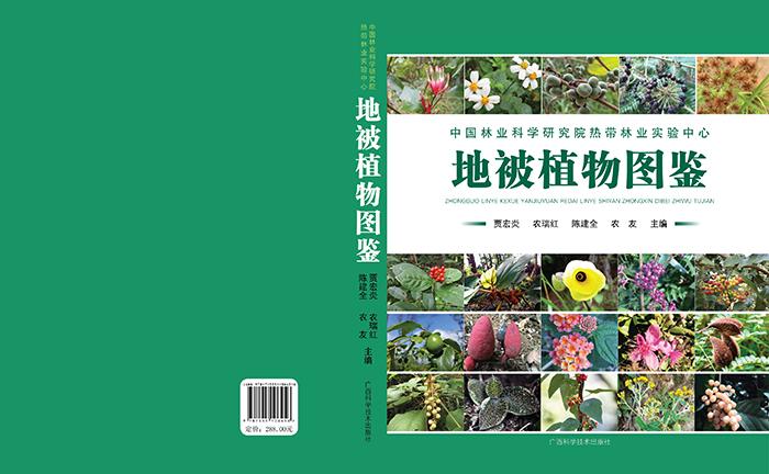 《中国林业科学研究院热带林业实验中心地被植物图鉴》出版
