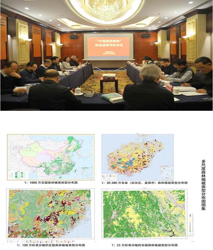 """""""中国森林植被""""通过科技成果评价"""