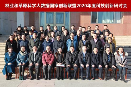 林业和草原科学大数据国家创新联盟2020年度科技创新研讨会暨授牌仪式在京召开