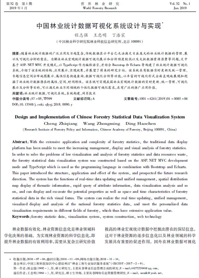 中国林业统计数据可视化系统设计与实现