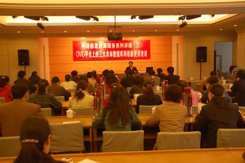 科信所举办第三期网络信息资源使用培训讲座